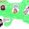 地域の名所~関東・関西・東海編~