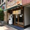 【今週のラーメン2926】 御茶ノ水 大勝軒 BRANCHING(東京・神保町) 中華そば