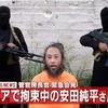 一橋大学出身の安田純平さん 日本語で韓国人のウマルと言ってしまう。