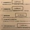 【出生届・小児医療証・児童手当】横浜市の出産手続・必要書類をまとめてみた!