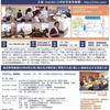 【21世紀型教育機構】第1回新中学入試セミナーを開催(2/19)
