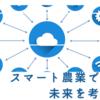 スマート農業で日本の農業の未来を考える