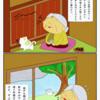 【猫漫画4】ずぶ濡れの仔猫