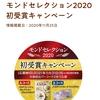 【5/31】はくばく 水出しでおいしい麦茶キャンペーン【バーコ/はがき】
