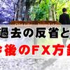 【過去の負債総額:60万】:過去の反省から今後のFXを考える!!