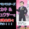 【ポケモンマスターズ】サカキ&ミュウツーを無課金で楽にゲット【伝説イベント攻略】