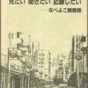 なべよこ観察隊|鍋横物語 見たい 聞きたい 記録したい|東京都中野区