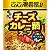 【CoCo壱番屋】チーズカレー鍋