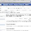 ソフトバンクモバイル「i.softbank.jp」のプッシュ通知を開始