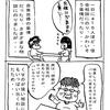 四コマ vol.12