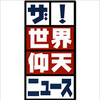 ザ!世界仰天ニュース 1/23 感想まとめ