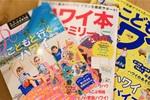 【ハワイのガイドブック】子連れ・ファミリーにおすすめの3冊を比較した結果(るるぶ・ハワイ本・地球の歩き方2020年版)