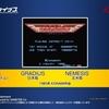PS4アーケードアーカイブスのグラディウスに隠し要素!バブルシステム版も収録!