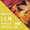【2020年11月】イベント・教室スケジュール