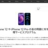 【リコール】iPhone 12とiPhone 12 Proで音に問題が発生 無償修理プログラムが開始