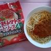 ハウス「完熟トマトのミートソース」が美味しい❤今食べたいのは昭和の味!