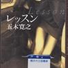 五木寛之の『レッスン』を読んだ