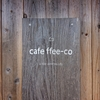 【津市白山町】『カフェ ヒコ(cafe ffee-co)』-美味しいマフィンとコーヒー-