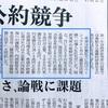 ベーシックインカムに所得制限? 日経トップ記事の誤解