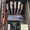 初めての寄席@鈴本演芸場 落語だけじゃなく全部楽しい!