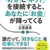書籍レビュー 「好き」と「ネット」を接続すると、あなたに「お金」が降ってくる 著:立花岳志