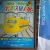 町田市民文学館ことばらんど「つながる・つながれ!のりものえほん展」