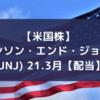 【米国株】JNJ  ジョンソン・エンド・ジョンソン 21.3月【配当】