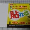 ガンプラ撮影ブースを500円で作る!