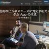 ゼロからFileMakerの独学を始める人にオススメのサイト&動画まとめ。