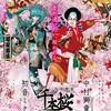 超歌舞伎『今昔饗宴千本桜』(幕張メッセ)