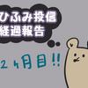 ひふみ投信経過報告:12か月目!(2018年2月27日~)