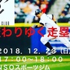 【NSO野球部】第7回NSO野球部定例会のお知らせ