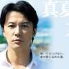 おすすめ日本映画!福山雅治主演「真夏の方程式」「容疑者Xの献身」