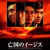 「亡国のイージス」(2005)