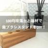 【歯ブラシスタンド】100均の珪藻土と端材で作る簡単DIY!