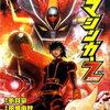 真マジンガーZERO 評価A 地球を焼き尽くす程に熱いロボット漫画