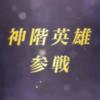 【FEH】神階英雄召喚・陽光の輝き 参戦!