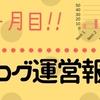 ブログ開設から2ヶ月経過!!11月の運営報告