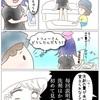 旅日記②  ~トフィーの生活力~
