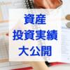 資産額&投資実績公開!元本2千万円が含み益を入れると3千万円に。終身保険、投資信託、仮想通貨、個別株など。