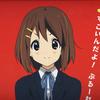 アニメ『けいおん!!』Blu-ray第1巻を観た。一番の聴き所は、京アニスタッフのコメンタリーか?