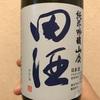 青森県『田酒(でんしゅ) 純米吟醸 山廃』軽快で透き通るような味わいの山廃。『田酒』はモダンな味で勝負しても1級品ですね~。