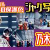 【乃木坂46】25枚目シングル『しあわせの保護色』ジャケット写真発表!by.公式サイトより