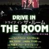 【告知】12/17、12/18「ドライブ イン ザ・ルーム」開催!