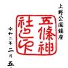 【御朱印】五條天神社    (東京-台東区)