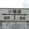 シリーズ土佐の駅(89)小篭通駅(とさでん交通後免線)