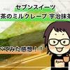 【甘さ控えめ】🍰セブンイレブンの「抹茶のミルクレープ 宇治抹茶」レビュー