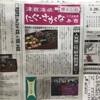 弘前観桜会100周年&マグ女新聞