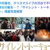 中村倫也company〜「サイレント・トーキョー」