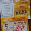 WALKING in KOSHI